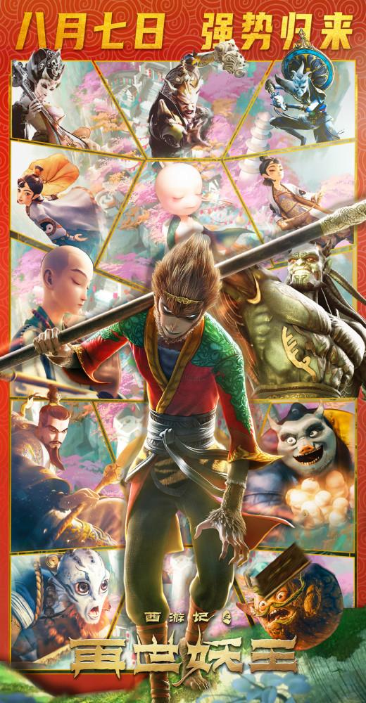 动画电影《西游记之再世妖王》宣布将于8月7日回归院线上映
