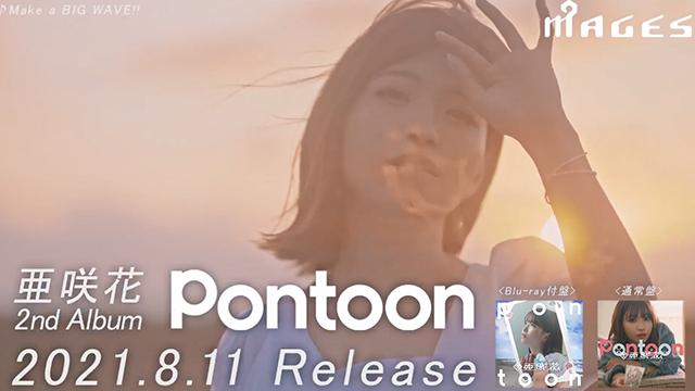 知名动漫歌手亚咲花公开了单曲「Make a BIG WAVE!!」的宣传MV