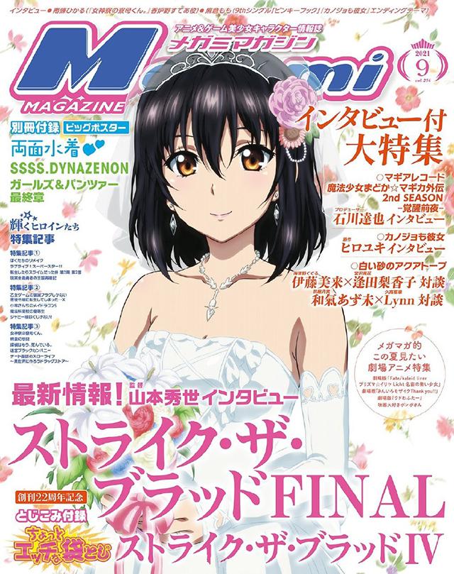 杂志「Megami MAGAZINE」9月号封面公开