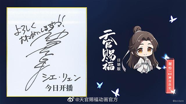 日语版「天官赐福」正式播出,官方发布了日语版声优的签名寄语