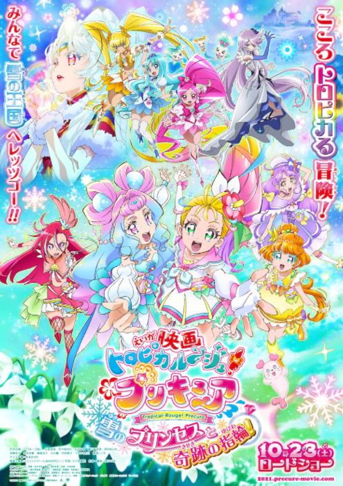 新作动画电影《光之美少女雪公主与奇迹指轮!》已经定档10月23日上映