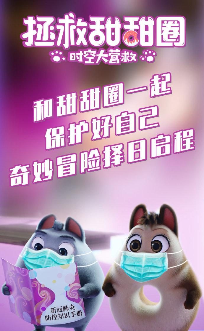动画电影《拯救甜甜圈:时空大营救》宣布改档