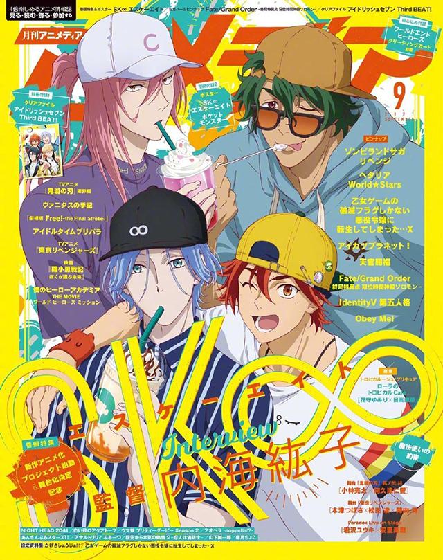 日本杂志「アニメディア」公开了2021年9月号的封面图
