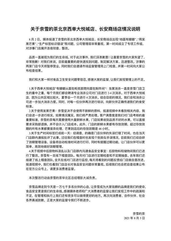 网曝奈雪的茶蟑螂乱爬水果腐烂 涉事门店暂停营业