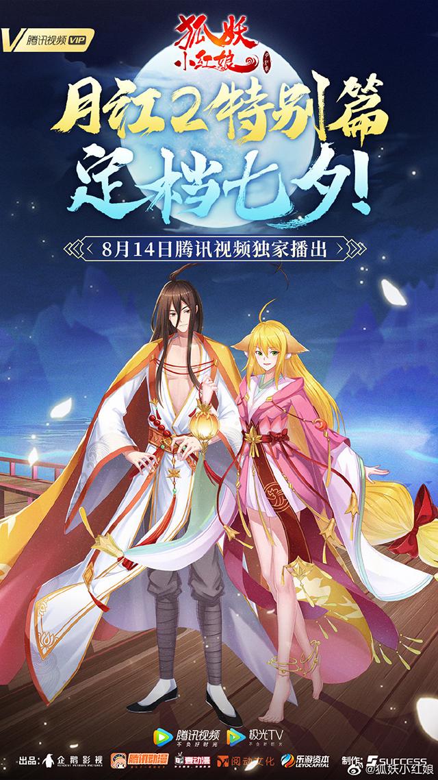 「狐妖小红娘」官方宣布特别篇「狐妖小红娘 月红2」将于8月14日七夕播出