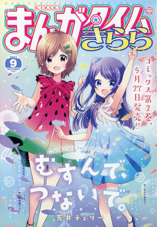 漫画杂志「Manga Time Kirara」9月号封面图正式公开,封面角色来自于漫画「缘相结,心相连」