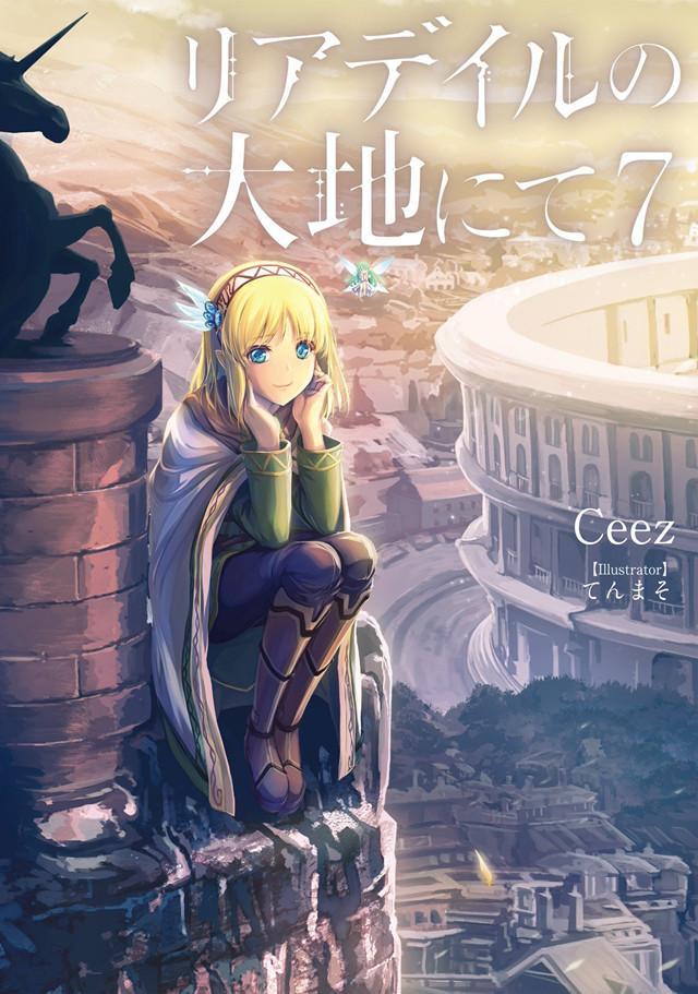 轻小说「里亚德录大地」第7卷封面图正式公开,该卷将于8月30日发售