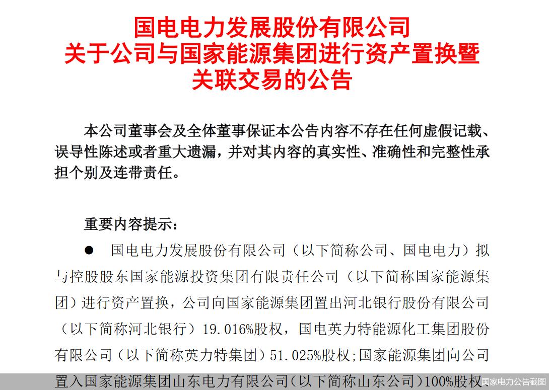 河北银行股东格局变阵在即,能否带来IPO转机?