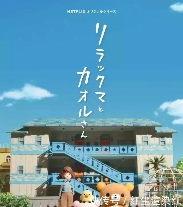 《轻松小熊和小薰》动画电影上线 豆瓣评分高达9.2分