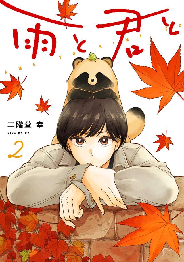漫画「邂逅雨中貉」第2卷封面公开 将于9月6日发售