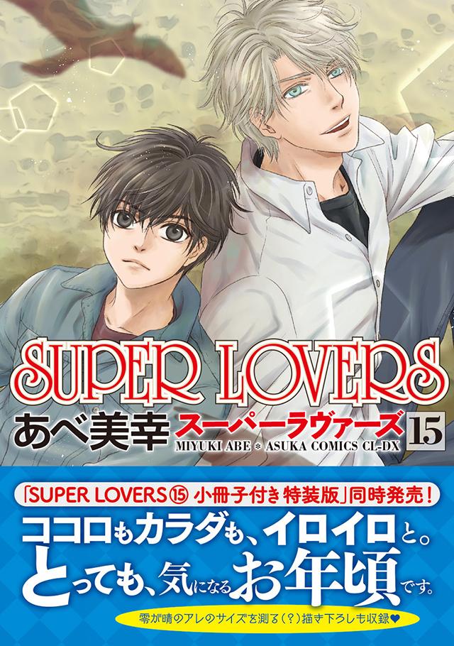 漫画「SUPER LOVERS」公开了第15卷的封面图和特典 将于9月1日发售