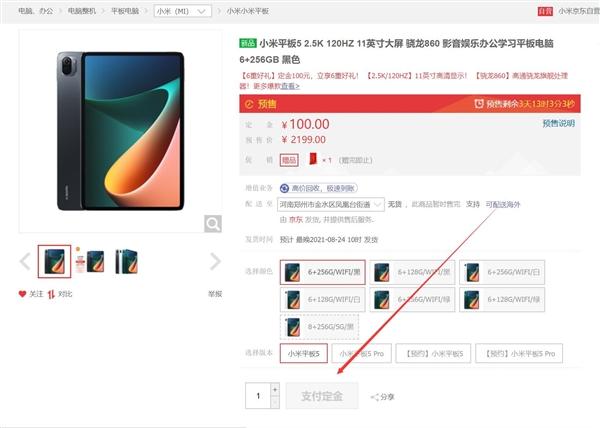 小米平板5系列京东预售抢购一空 性能表现值得期待