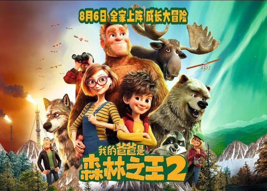 """动画电影《我的爸爸是森林之王2》正在全国各大院线火热上映 """"大脚丫""""旋风席卷全国"""