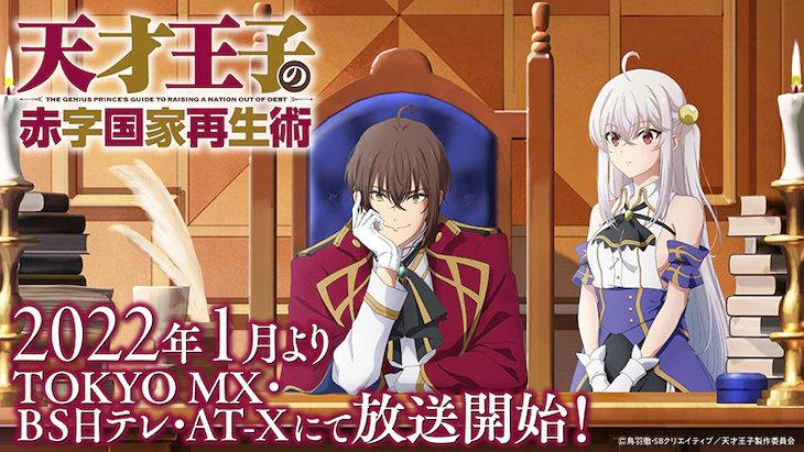 TV动画「天才王子的赤字国家振兴术」宣布将于2022年1月在TOKYO MX、BS日テレ、AT-X播出