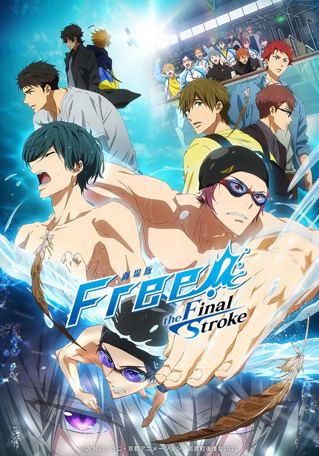 剧场版动画「Free!–the Final Stroke–」前篇的最新预告PV