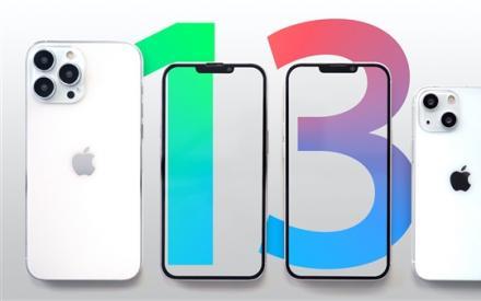 消息称iPhone 13系列价格或与12保持一致 新品预计9月份发布_中穆青年网