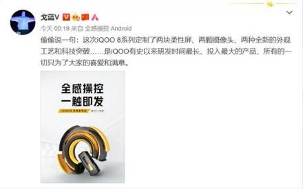 iQOO 8系列手机预热 彻底解决湿手解锁手机失败难题_中穆青年网