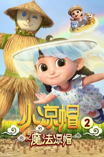 """小凉帽系列动画第二季《小凉帽之魔法凉帽》被评为 """"2020年度优秀动画片"""""""