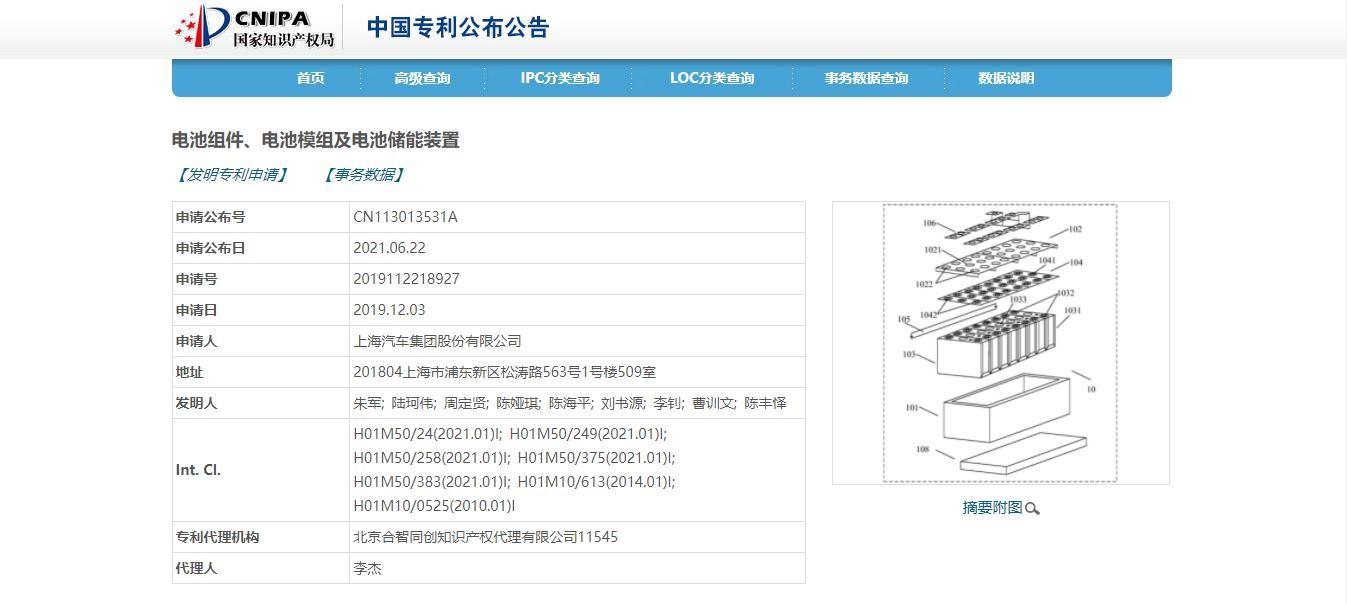 """上汽集团公布电池新专利 可实现""""零热失控""""目标"""