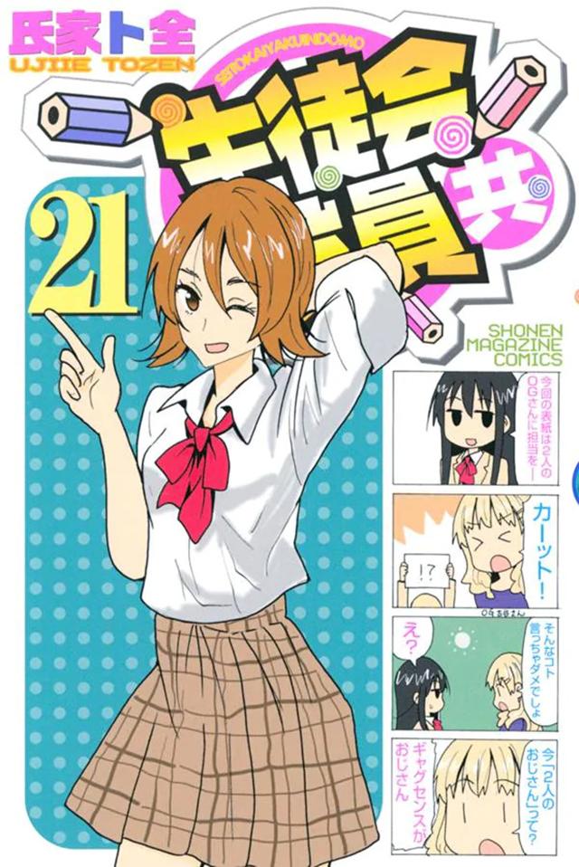 四格漫画「妄想学生会」发售了单行本第21卷 预定2022年1月发售