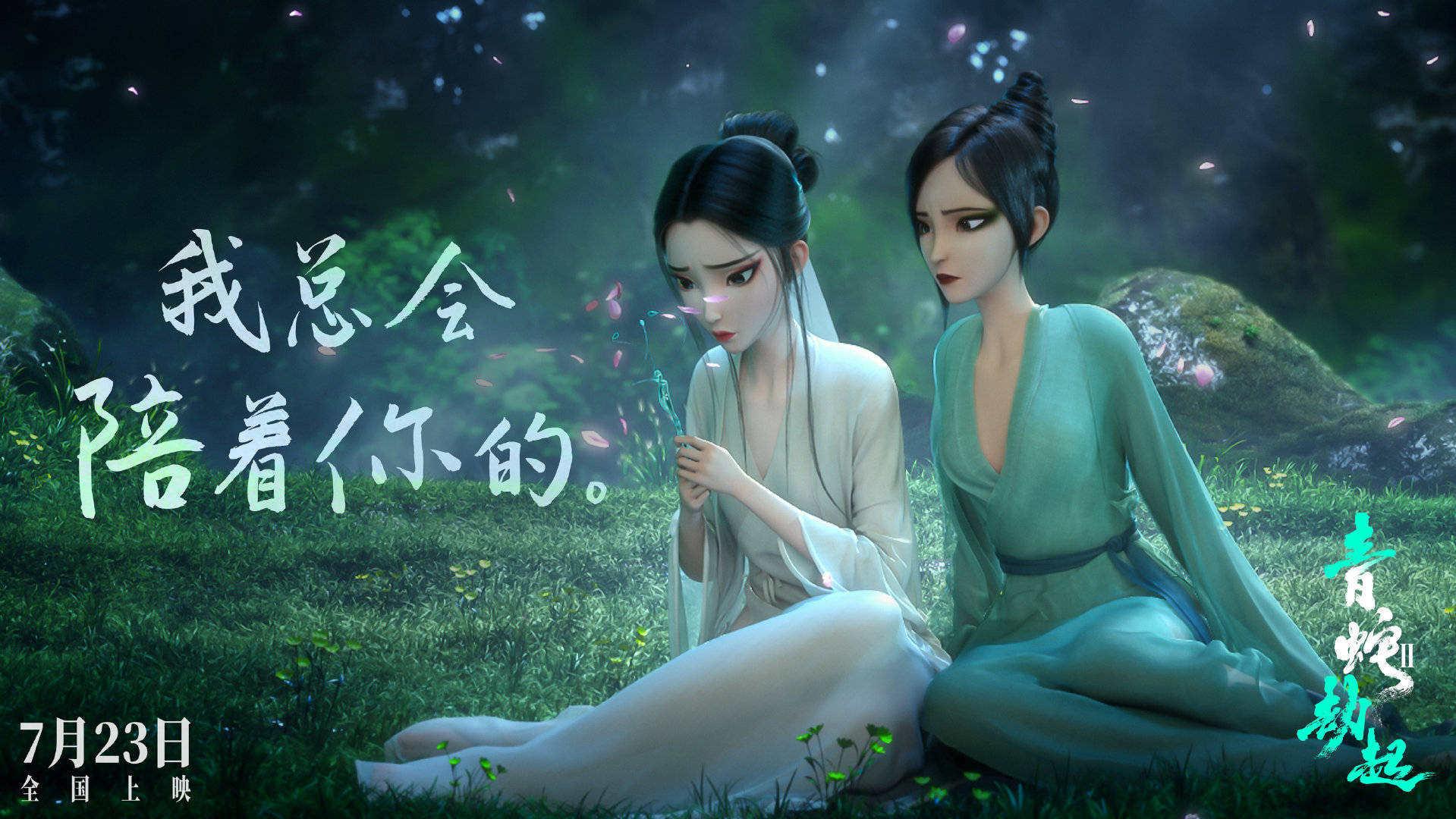 《白蛇2:青蛇劫起》上映27天 总票房预测达到5.6亿