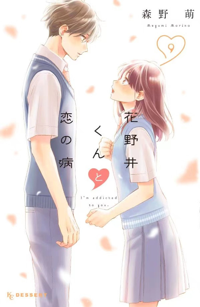 漫画「花野井君和相思病」第9卷封面图正式公开 将于9月13日发售