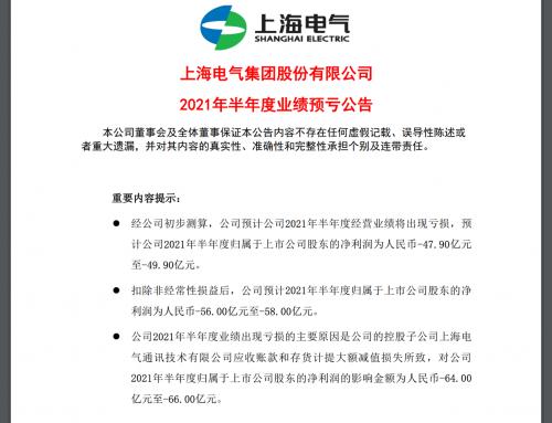 子公司应收账款和存货计提大额减值 上海电气半年预亏近50亿