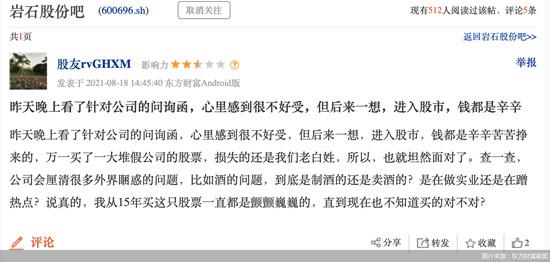 业绩亮眼遭质疑 上海贵酒股份发布半年报次日遭问询