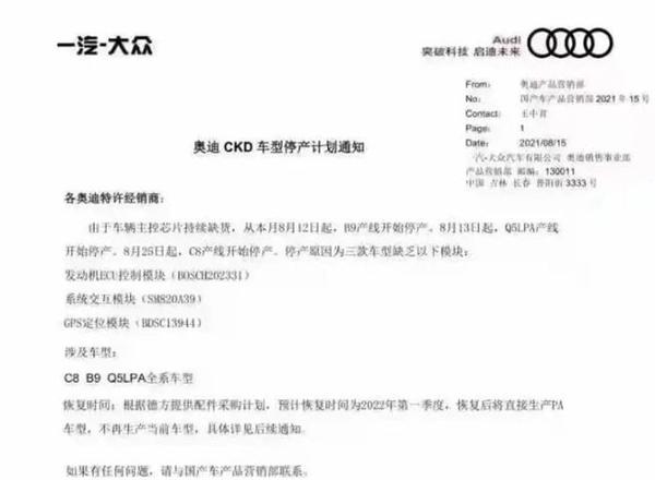 """全球汽车""""缺芯""""加剧 奥迪A4L、A6L、Q5L或全面停产"""