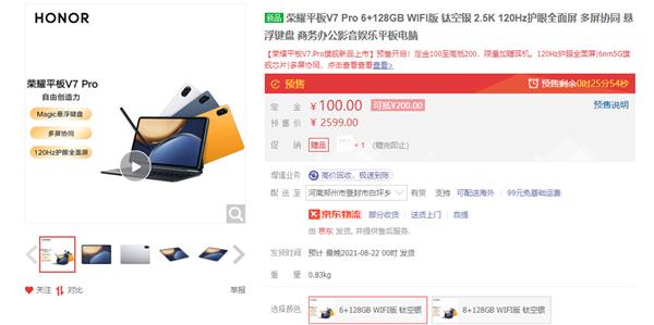 荣耀平板V7 Pro今日首销 首发搭载迅鲲1300T 5G旗舰处理器