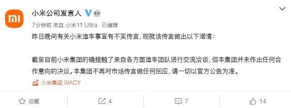 消息称恒大集团与小米公司谈判 小米回应:接触了各方面造车团队