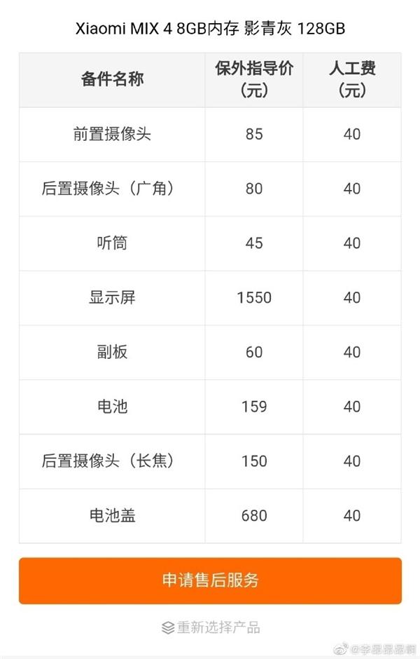 小米官网公布MIX 4维修价格表 陶瓷后盖售后价格贵的离谱
