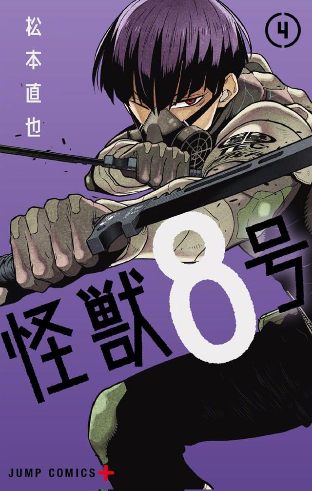 「怪兽8号」公开第四卷最新封面 该漫画纸质版第1、2卷已经累计突破了100万