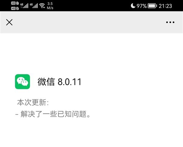 安卓微信迎来8.0.11正式版 安装包突破200MB