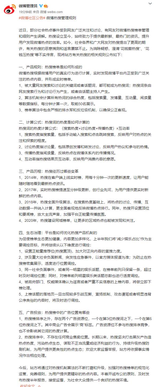 新浪微博公布热搜管理规则,热搜榜单是如何形成的?