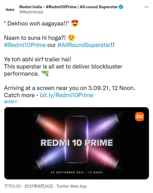 Redmi 10 Primei将于9月3日正式发布 出厂预装MIUI 12.5操作系统