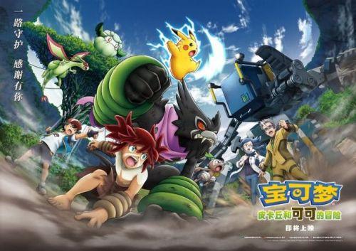 """《宝可梦:皮卡丘和可可的冒险》官方发布了全新的""""森林之血""""主题预告和海报"""