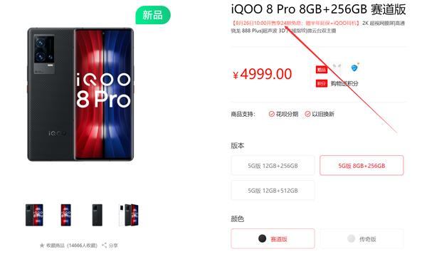iQOO 8 Pro将迎来首销 配备AMOLED全面屏被称为手机屏幕天花板