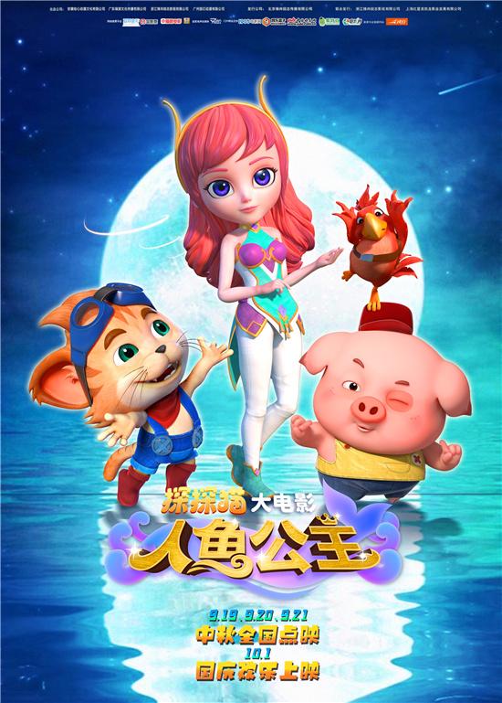 动画电影《探探猫人鱼公主》发布全新海报及预告 将于10月1日国庆节正式上映