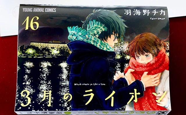 漫画「3月的狮子」官方公布了最新卷第16卷的封面图 于9月29日发售