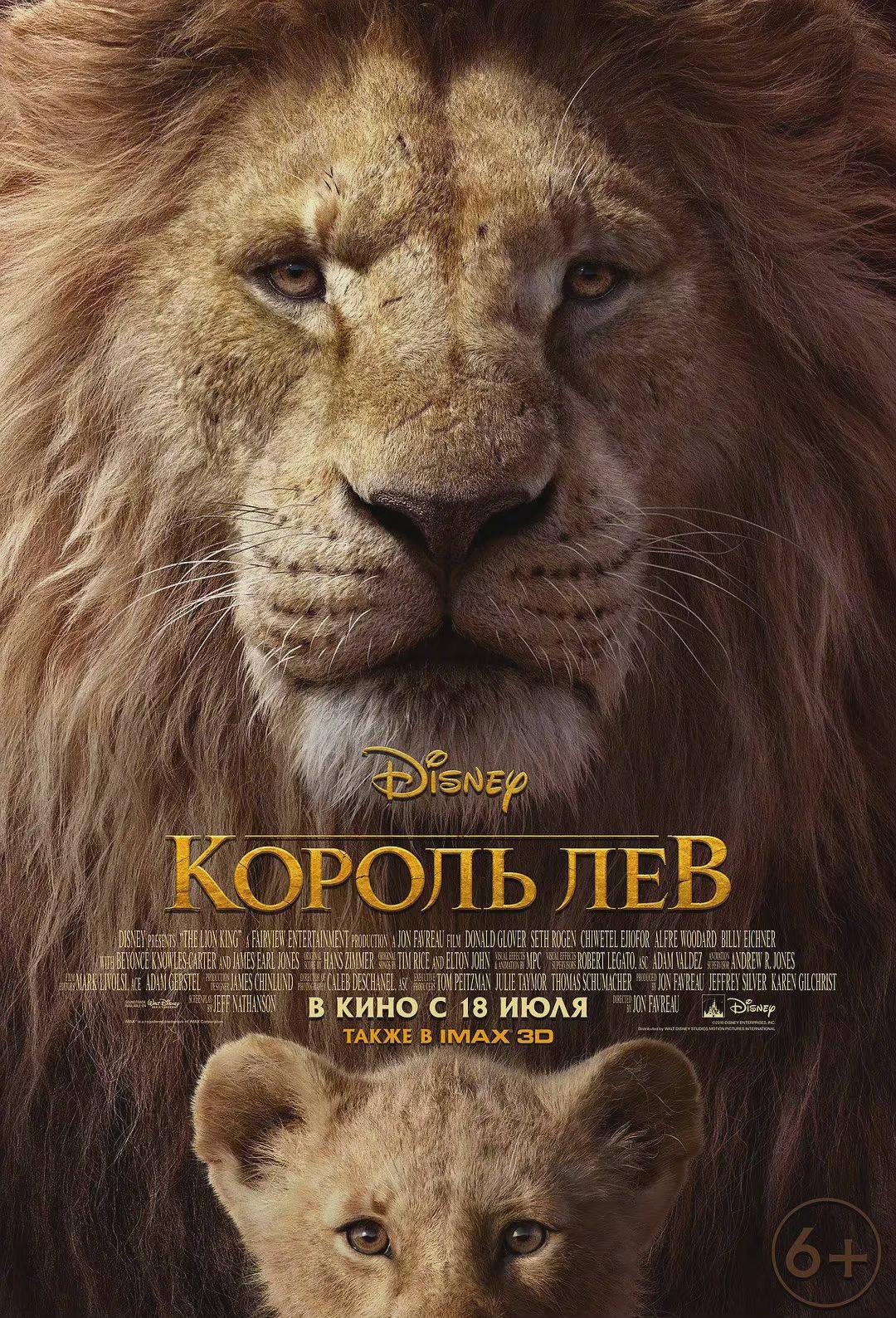 """迪士尼将推出2019年""""真狮版""""电影《狮子王》的续集 已宣布开拍"""
