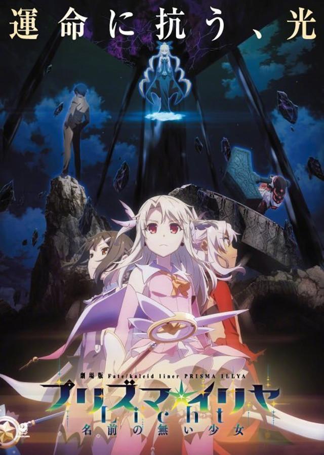 剧场版动画「魔法少女伊莉雅 Licht无名的少女」 该系列动画决定制作续篇