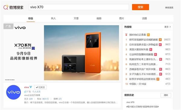 曝vivo X70系列将于9月9日登场 将搭载微云台技术