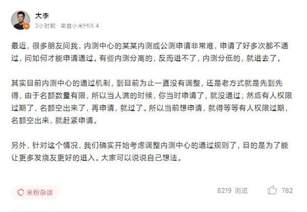 小米官方解释MIUI内测申请问题:名额有限、先到先得