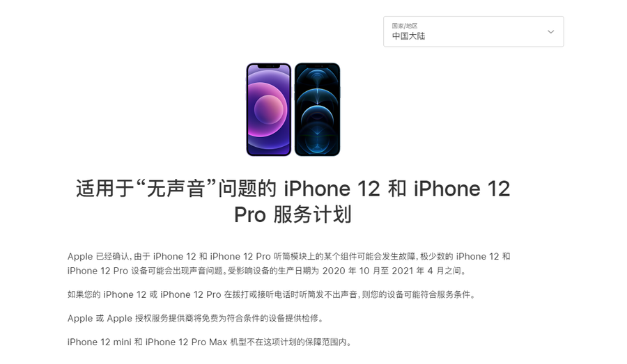 苹果确认部分iPhone12存在问题 拨打或接听电话时听筒无声音