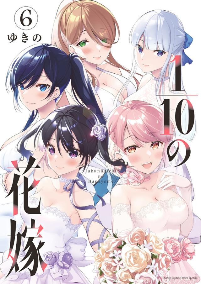 漫画「十分之一的花嫁」最终卷第6卷封面图正式公开 将于9月10日发售