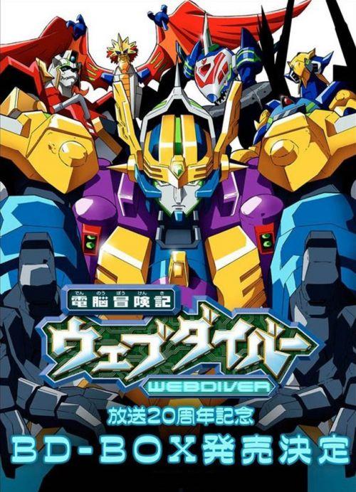 动画《电脑冒险记》公开放送20周年纪念blu-ray box封面图 该CD将于12月22日正式发售