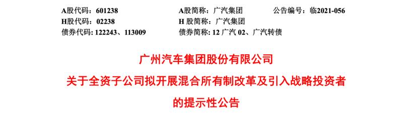 广汽埃安拟开展混改 利用资本市场寻求上市时机