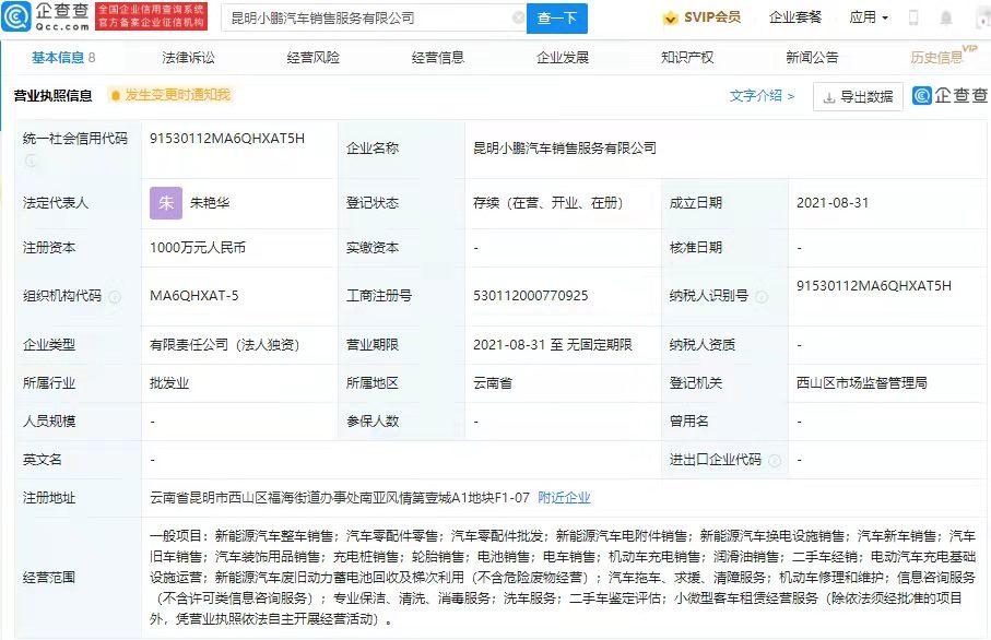小鹏汽车在昆明成立新公司 注册资本1000万元涉及二手车鉴定评估业务
