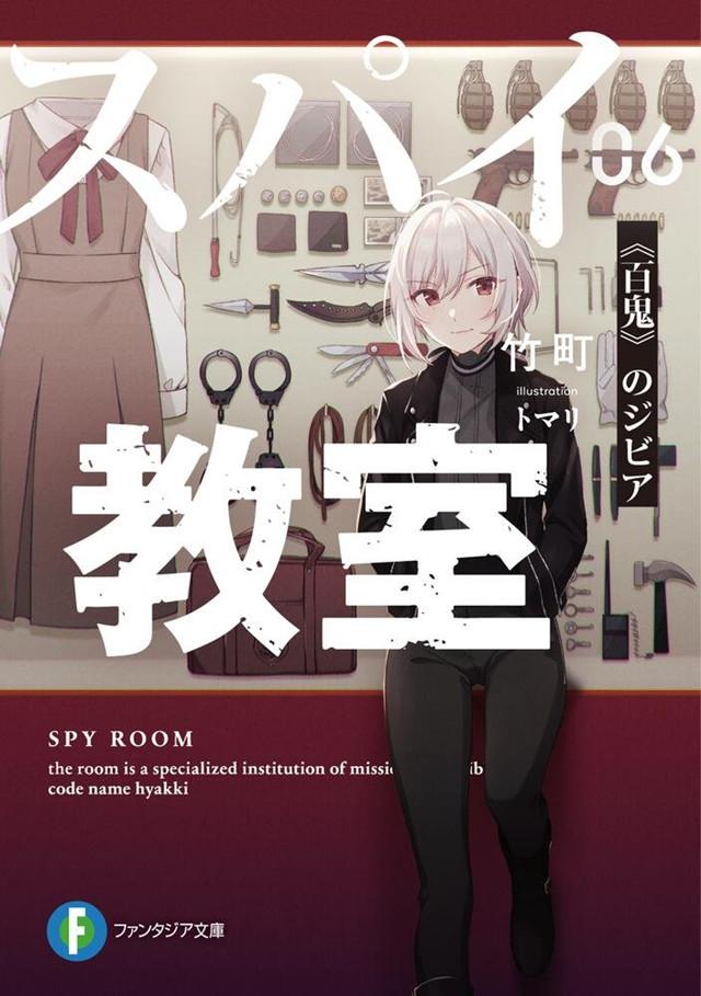 轻小说「间谍教室」第6卷封面图正式公开 该卷将于9月18日发售